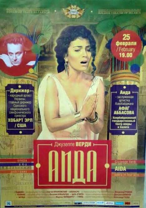 Əməkdar Artist Afaq Abbasova Belarus Opera və Balet Teatrının səhnəsində çıxış edəcək/MANERA.AZ