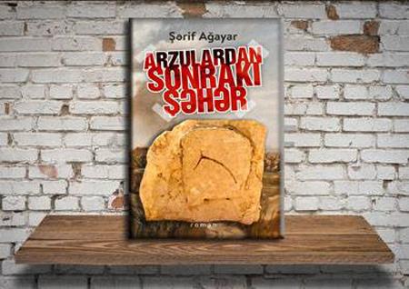 Şərif Ağayarın yeni romanı    -MANERA.AZ