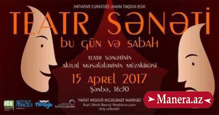 """""""Teatr sənəti bu gün və sabah"""" adlı debat-müzakirə keçiriləcək/MANERA.AZ"""