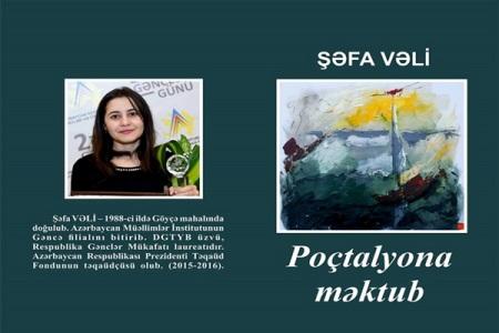 """Şəfa Vəlinin """"Poçtalyona məktub""""u"""