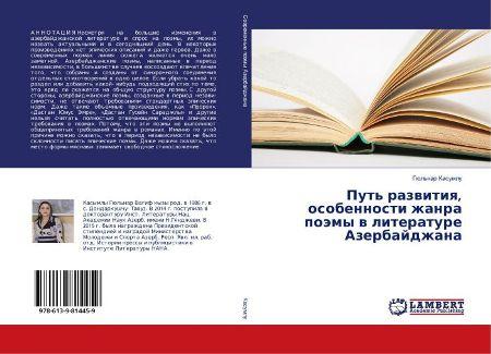Gülnar Səmanın Latviyada monoqrafiyası çapdan çıxdı