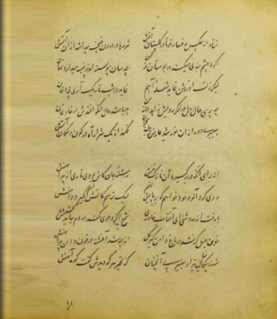 XVI əsrdə yaşamış Azərbaycan şairinin şeirlər toplusu tapılıb