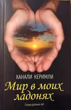 Xanəli Kərimlinin yeni kitabı nəşr olunub